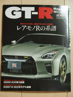 GT-R Magazine vol.161